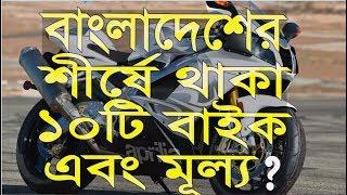 Video Top 10 most popular bike in Bangladesh MP3, 3GP, MP4, WEBM, AVI, FLV Maret 2018