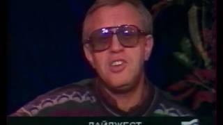 "Передача ""Гнездо Глухаря"" 1996 год"