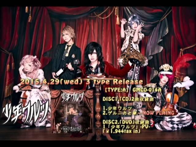 2015.4.29 1st single 3 type Release「少年ワルツ」試聴SPOT