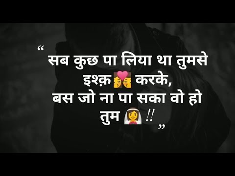 Love SMS - Sad Quotes About Love  SMS, Sad , Feeling, Heart Touching  Quotes 2018