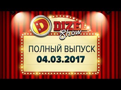 Дизель Шоу - 24 полный выпуск — 04.03.2017
