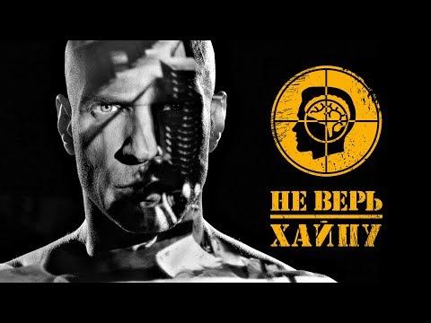 Лигалайз - Не Верь Хайпу