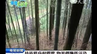 20140510大愛新聞〜竹子成建築材料 取代鋼筋與水泥