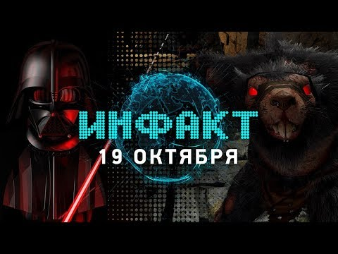 Инфакт от 19.10.2017 [игровые новости] — Visceral Games, Warhammer: Vermintide 2, Shadow Wars... (видео)