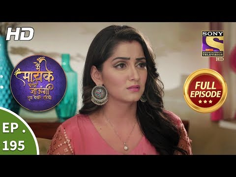 Main Maayke Chali Jaaungi Tum Dekhte Rahiyo - Ep 195 - Full Episode - 19th June, 2019