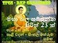 Seth Pirith - 23 Most Powerful Pirith - මහා බලසම්පන්න පිරිත් 23 ක්