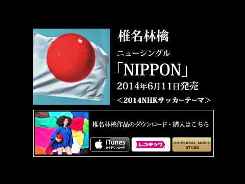 FIFAワールドカップ2014ブラジル:NHKテーマソングは椎名林檎さんの『NIPPON』!