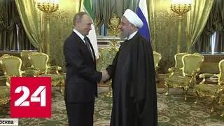 Россия и Иран вышли на новый уровень сотрудничества