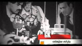 Gali Kurdistan TV - Jarani Slemani Carani Silemani Kurdistan Kurdish City