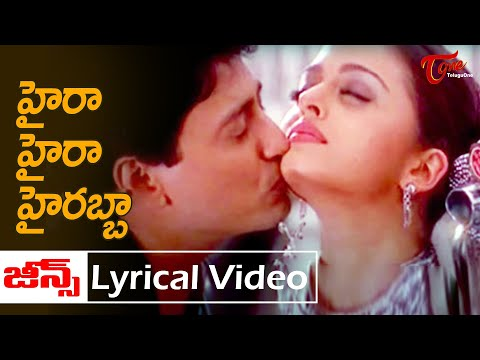 Haira Haira Hai Rabba Video song | Jeans Telugu Movie | Prashanth, Aishwarya Rai | Old Telugu Songs