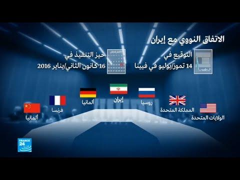 العرب اليوم - شاهد: الاتفاق النووي الإيراني في ظل الإدارة الأميركية الجديدة