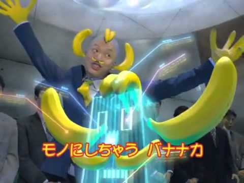 Japan: Dole Bananas Commercial