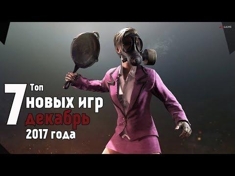 ТОП 7 НОВЫХ Игр l Декабрь 2017 (видео)