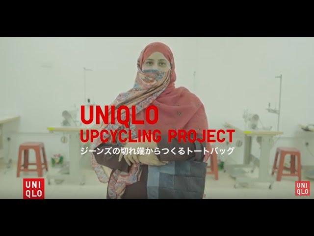 UNIQLO UPCYCLING ジーンズの切れ端から作るトートバッグ