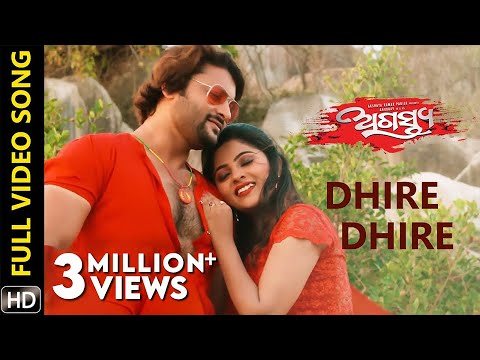 Dhire Dhire | Full Video Song | HD | Agastya | Odia Movie | Anubhav Mohanty | Jhilik Bhattacharjee