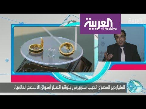 العرب اليوم - ملياردير عربي يستثمر نصف ثروته في الذهب