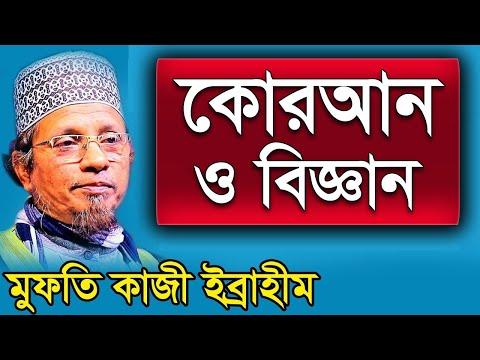 58 Jumar Khutba Quran, Ramazan Ebong Biggan by Mufti Kazi Muhammad Ibrahim