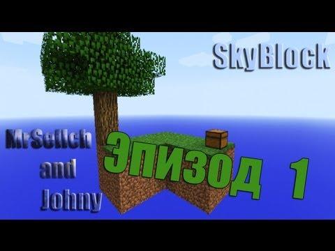 Прохождение карты SkyBlock (Часть 1)