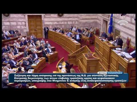 Βουλή: Σύγκρουση Ευκλ. Τσακαλώτου με βουλευτές της Ν.Δ.