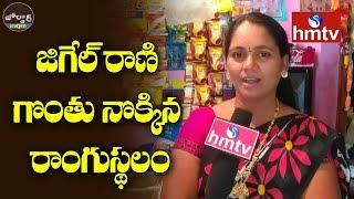 Video Jigelu Rani Song Singer Cheated by Someone | Jordar News | hmtv MP3, 3GP, MP4, WEBM, AVI, FLV Maret 2019