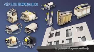 北川電機株式会社 会社案内