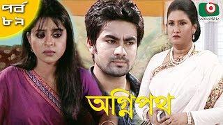 Download Video বাংলা নাটক - অগ্নিপথ | Agnipath | EP 89 | Raunak Hasan, Mousumi Nag, Afroza Banu, Shirin Bokul MP3 3GP MP4