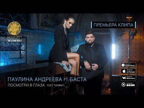 Паулина Андреева feat. Баста - Посмотри в глаза