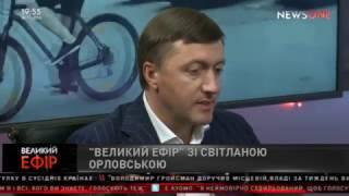 Сергій Лабазюк у Великому ефірі зі Світланою Орловською (News One, 8.11.2016)