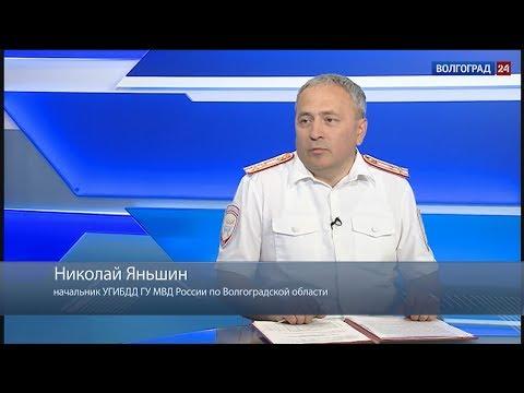 Николай Яньшин, начальник УГИБДД ГУ МВД России по Волгоградской области