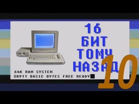 16 бит тому назад - GoldSrc и Source