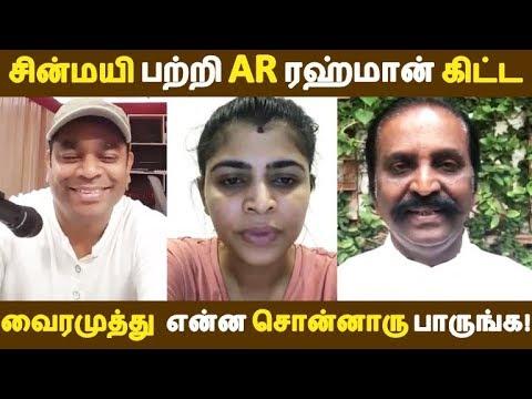 சின்மயி பற்றி AR ரஹ்மான் கிட்ட வைரமுத்து என்ன சொன்னாரு பாருங்க! | Tamil Cinema | Kollywood News