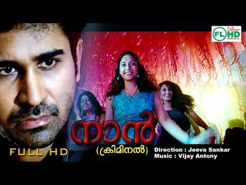 NAAN (CRIMINAL) | Malayalam  HD -5.1Sound system | Ft; Vijay Antony | Rupa Manjari others