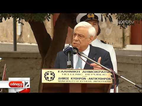 Π.Παυλόπουλος:Επιτέλους η διεθνής κοινότητα αντιλαμβάνεται τις τουρκικές αυθαιρεσίες|21/05/2019|ΕΡΤ