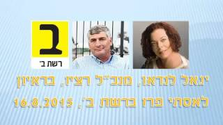 Yigal Landau - Interview in Reshet B (Hebrew)