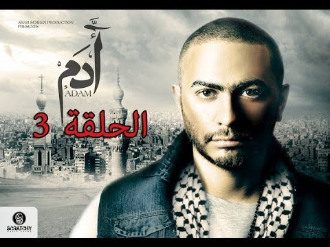 3rd episode - Adam series/ مسلسل ادم - الحلقة الثالثه