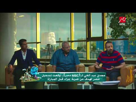 مجدي عبد الغني: أبحث مقاضاة من صورني دون إذن بعد هدف محمد صلاح