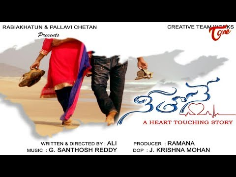 NEETHONE | Telugu Short Film 2017 | Directed by Ali