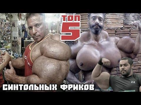 ТОП-5 СИНТОЛЬНЫХ ФРИКОВ - DomaVideo.Ru