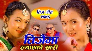 Teejaima Lyaaeko Sari - Samit Bishwokarma & Pratima Bhattarai