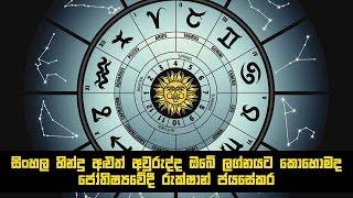 Sinhala Hindu New Year Astrology Forecast For Copyright Matters Please Contact Us At : onworldarts@gmail.com Visit Us - http://vishwakarma.tv/ Like Us ...