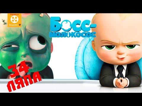 34 ляпа Босс-Молокосос - Народный КиноЛяп (видео)