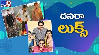 Dussehra in Tollywood : Upcoming movies