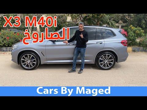 دي ولا  اكس 5 | BMW X3 M40 - بي ام دبليو اكس 3