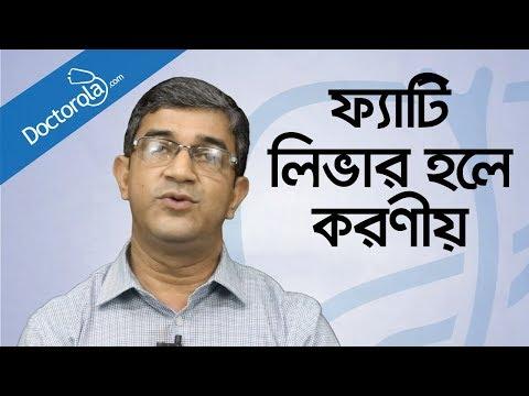 Health tips bangla-Fatty liver treatment-ফ্যাটি লিভারের চিকিৎসা-Fatty liver symptoms bangl-BD health