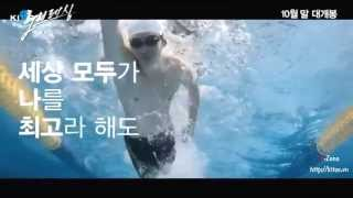 Nonton  Vietsub  Trailer No Breathing   Korean Movie 2013 Film Subtitle Indonesia Streaming Movie Download