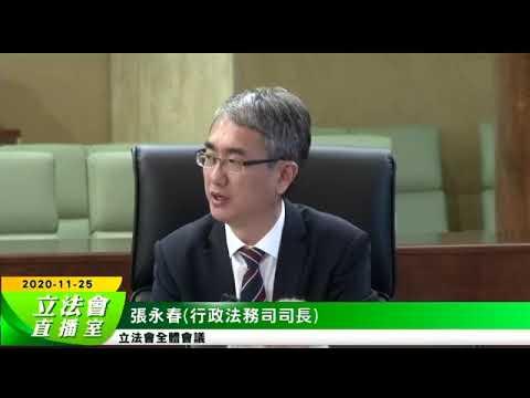 20201125 辯論行政法務領域施政方針 ...
