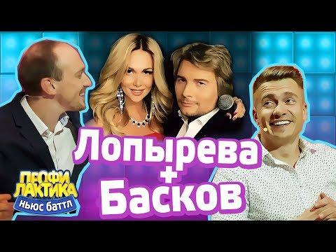 Лопырева+Басков - Выпуск 15 - Ньюс-Баттл ПРОФИЛАКТИКА