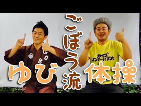 ごぼう先生直伝!ゆび体操3選TVで話題! видео