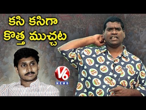 Bithiri Sathi Imitates YS Jagan | Satire On Jagan's Praja Sankalpa Yatra Speech | Teenmaar News