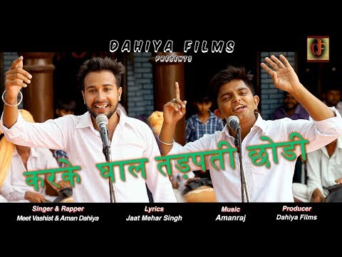 Karke Ghal Tadapti Chodi || New Haryanvi Song || Full AUDIO ||  Meet & Aman || DAHIYA FILMS